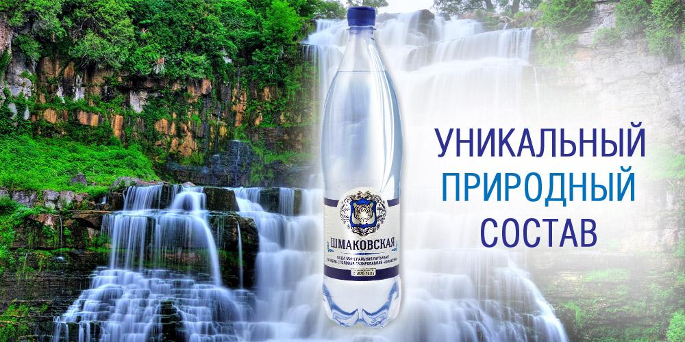 """Легендарная вода """"Шмаковская"""" лечебно - столовая"""