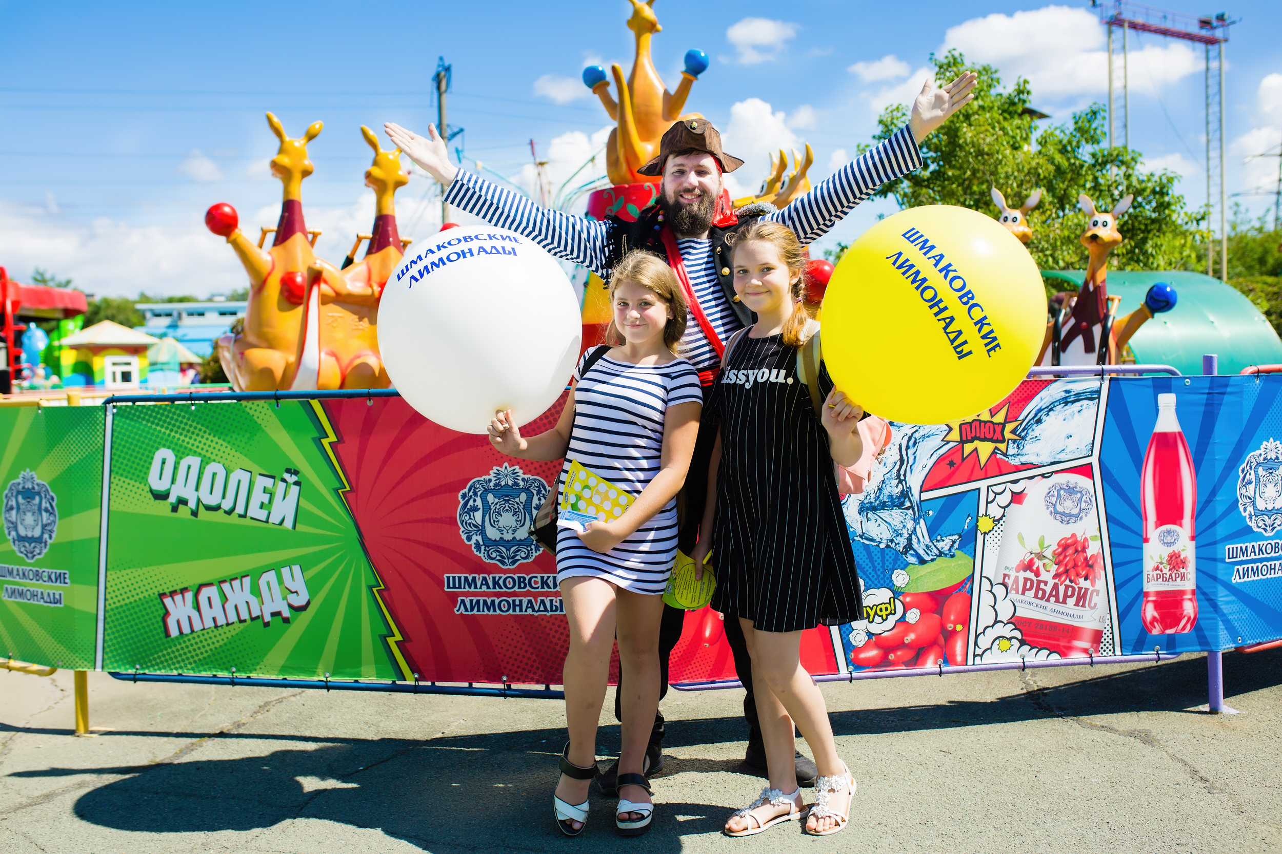 Holiday - quest from Shmakovsky lemonades