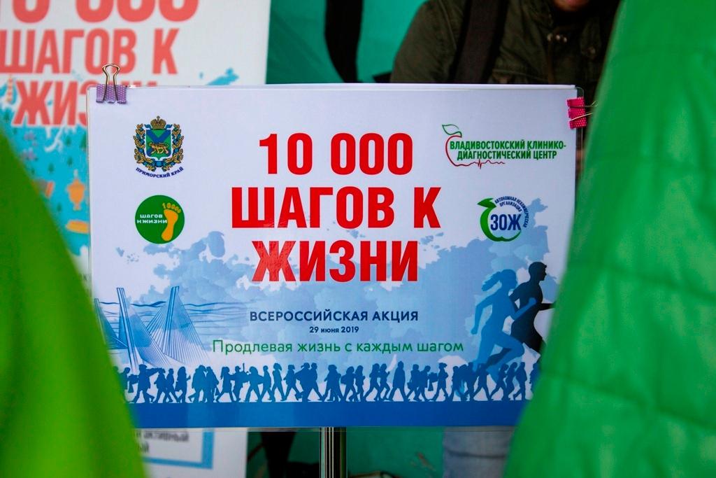 10만 걸음의 생활 행사. 블라디보스톡시 강변