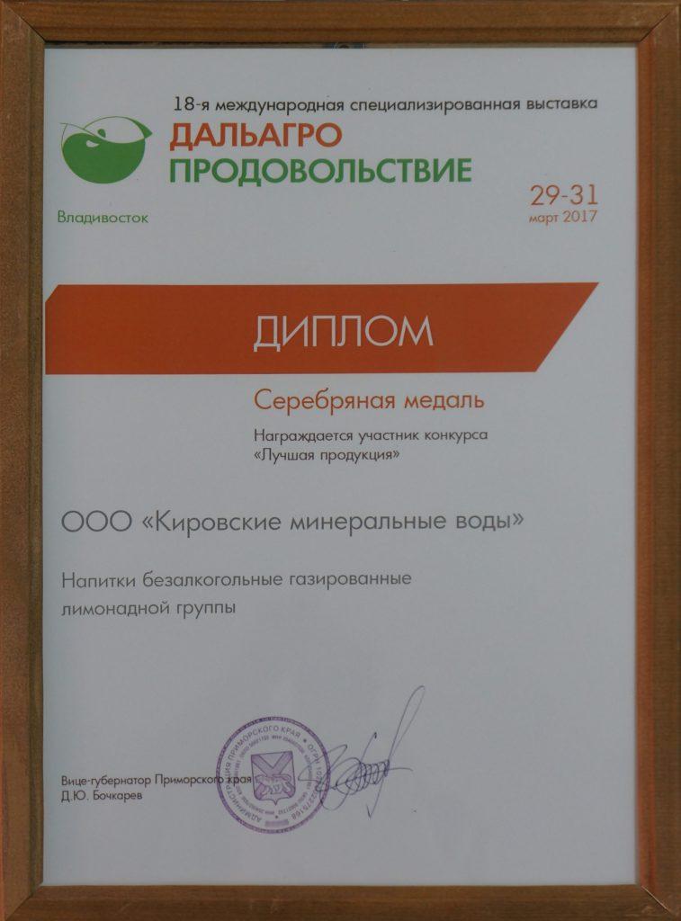 """在""""远东农业。食物""""展览框架下举行的""""最佳食品""""赛获得了银牌——什马科夫弗斯卡亚碳酸水"""