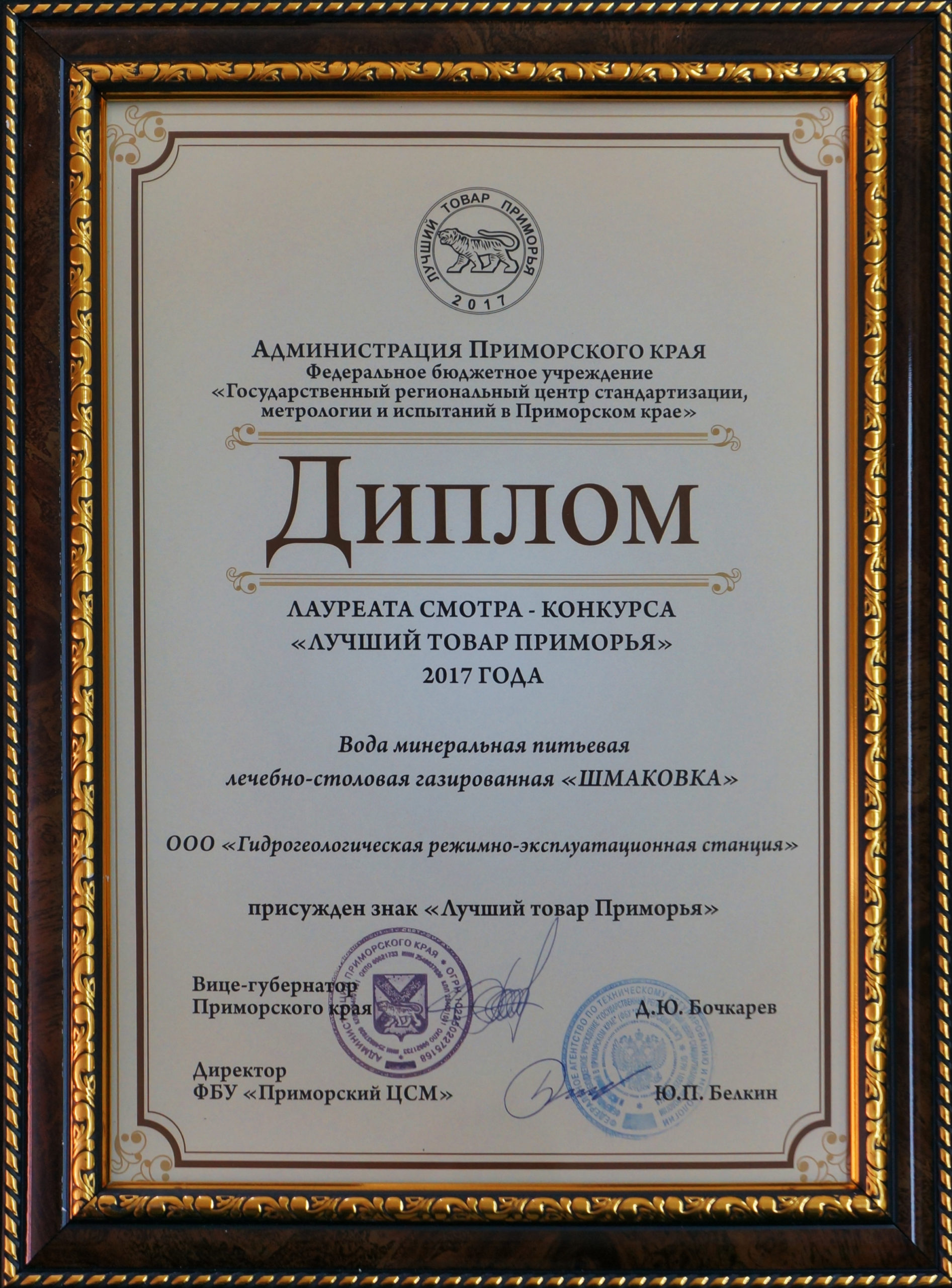 """Therapeutic-table water """"Shmakovskaya"""" - Laureate of the """"The Best Product of Primorye"""" review - competition 2017"""