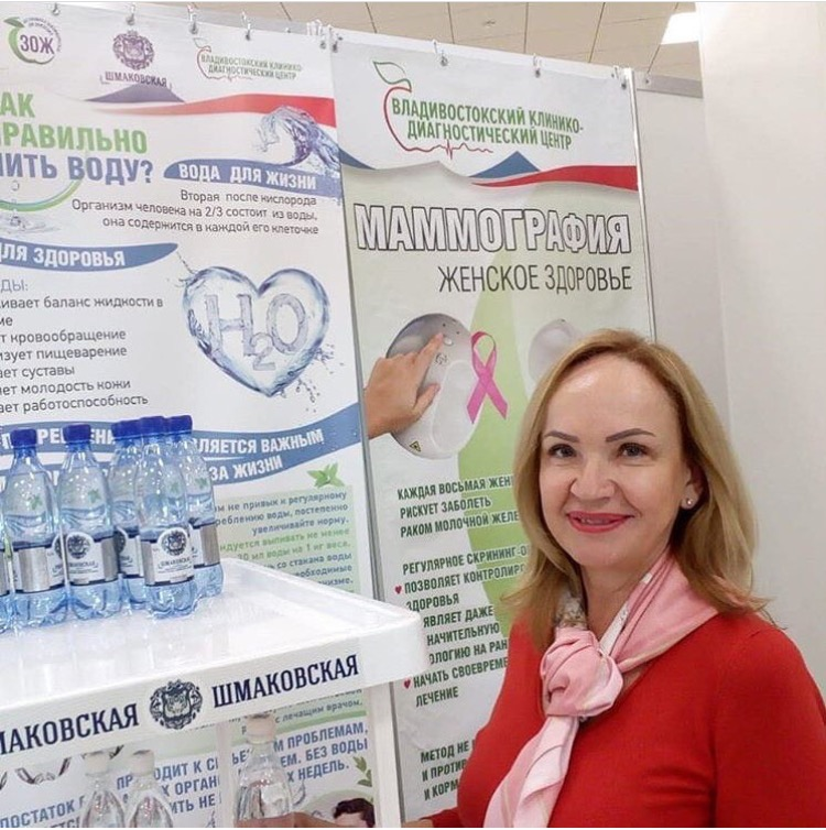什马科夫弗斯卡亚在MedHealth 2019展览上