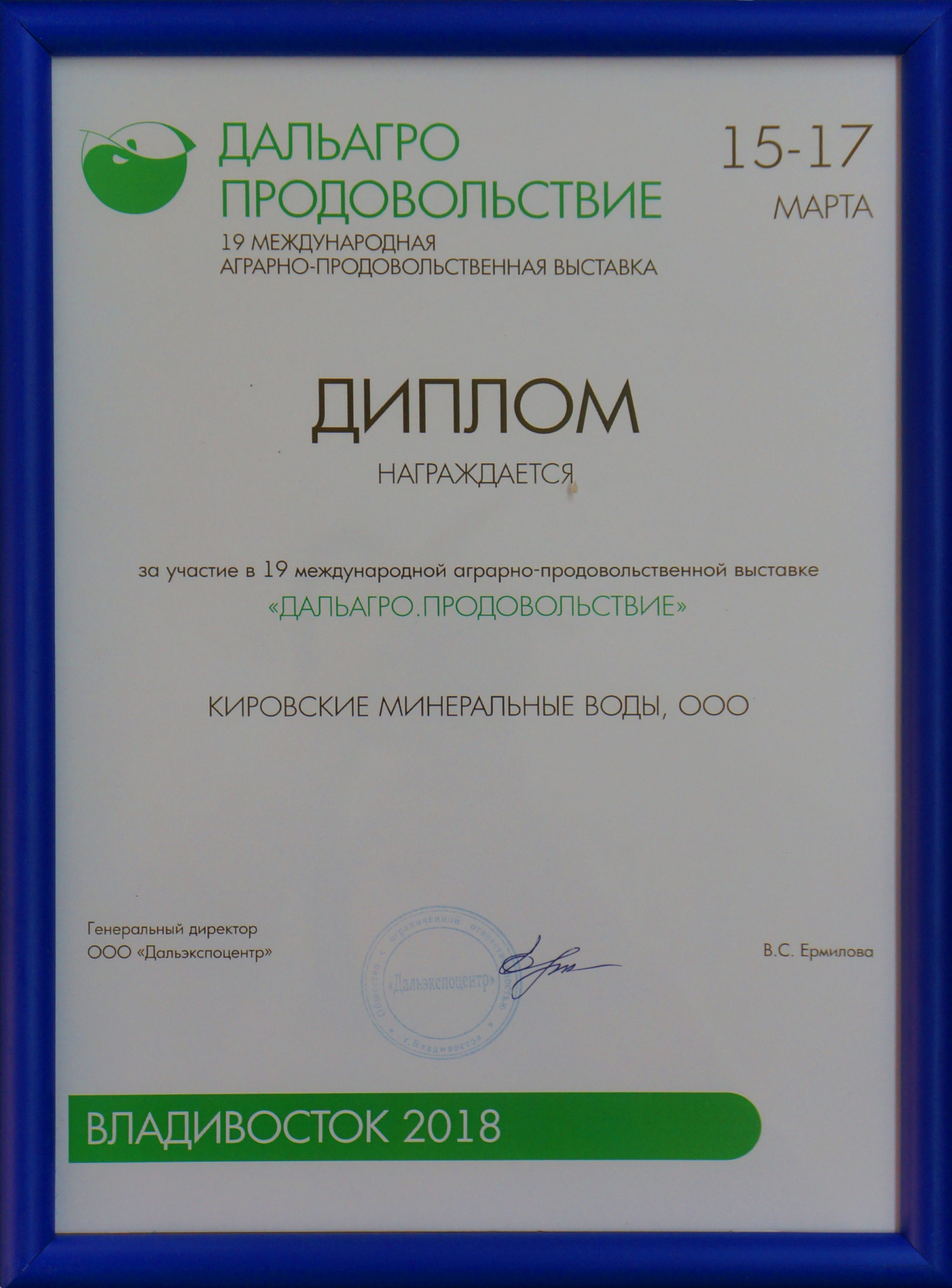 """""""Shmakovskaya"""" was awarded the Diploma of the participant of the exhibition """"Dalagro. Food"""" 2018"""