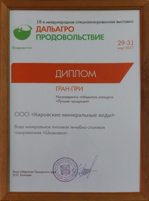"""Grand Prix of the """"Best Products"""" competition at the exhibition """"Dalagro. Food""""- Therapeutic-table water """"Shmakovskaya"""""""