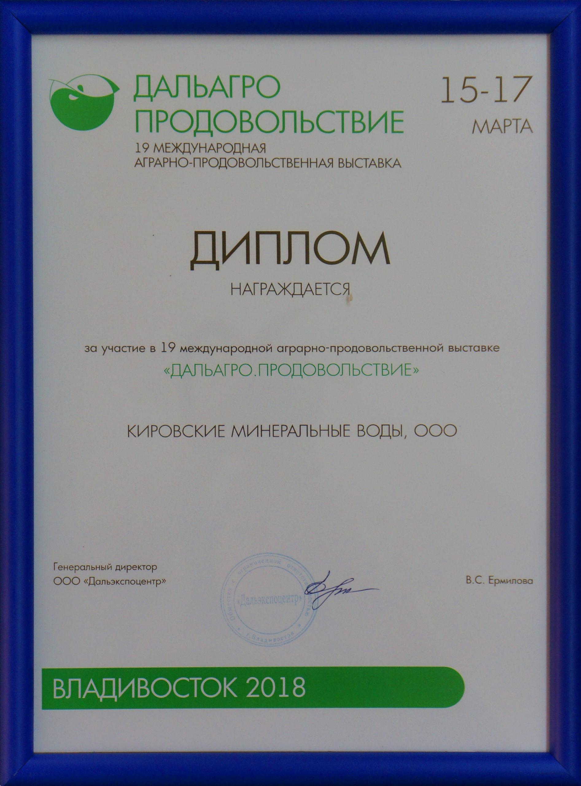 """什马科夫弗斯卡亚被授予""""远东农业。食物""""(2018年)展览的参展者奖状"""