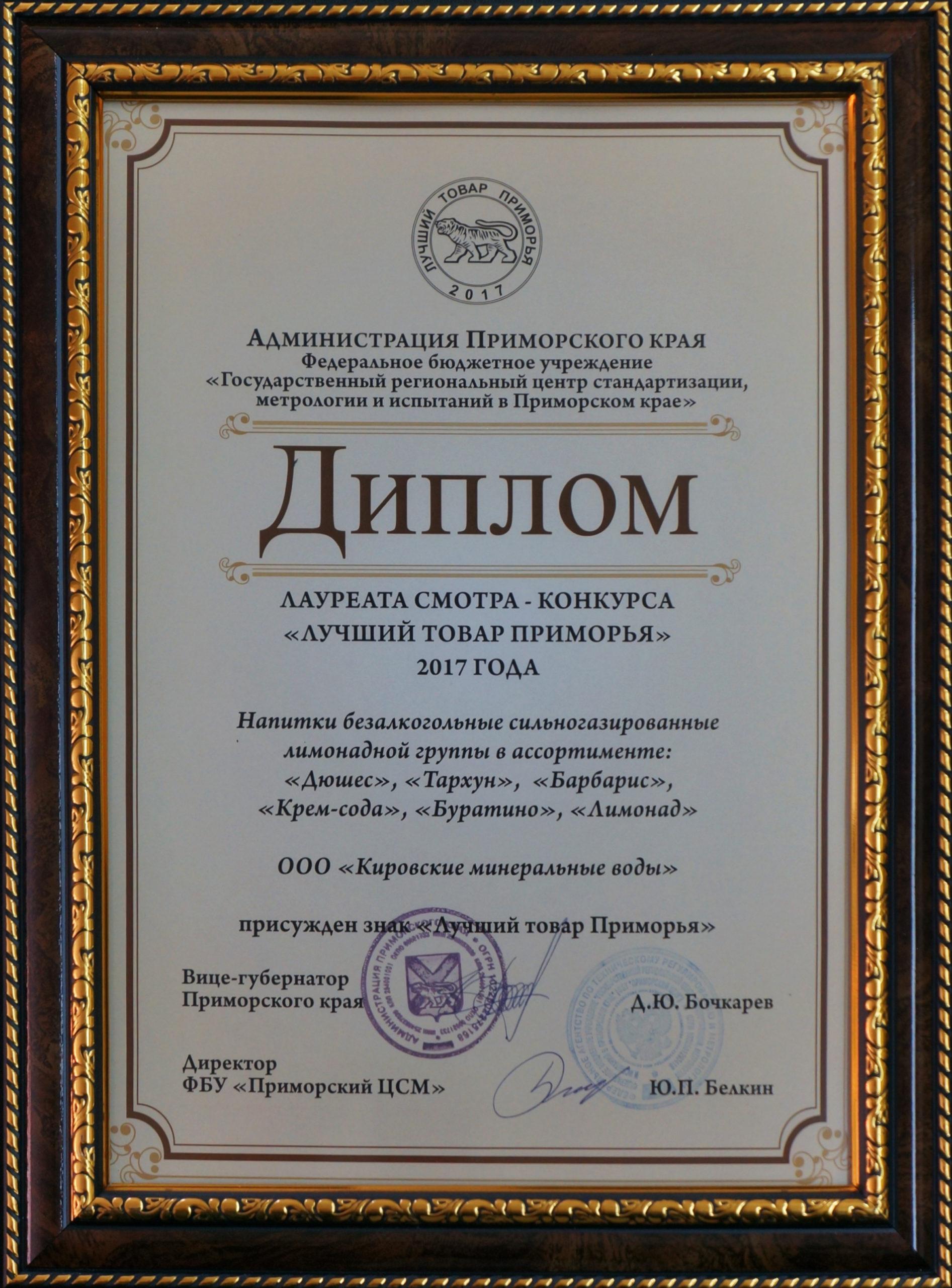 슈마코프스키 레모네이드는'프리모리의 최고의 상품 2017' 수상자