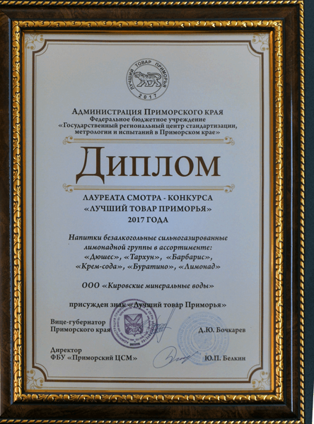 """""""Shmakovsky Lemonades"""" - Laureate of the """"The Best Product of Primorye"""" review - competition 2017"""