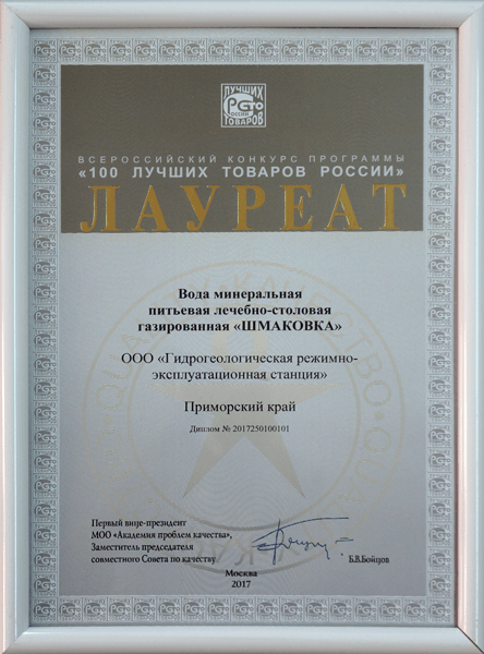 "Therapeutic-table water ""Shmakovskaya"" - Laureate of the ""100 Best Products of Russia"" contest"