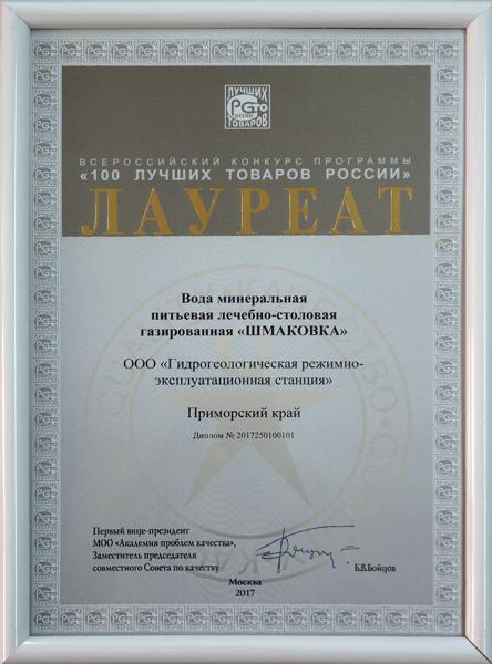 슈마코프스키 약수는 '러시아 TOP 100제품' 대회수상자