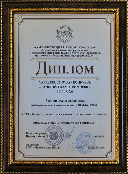 슈마코프스키 약수는'프리모리의 최고의 상품 2017' 수상자