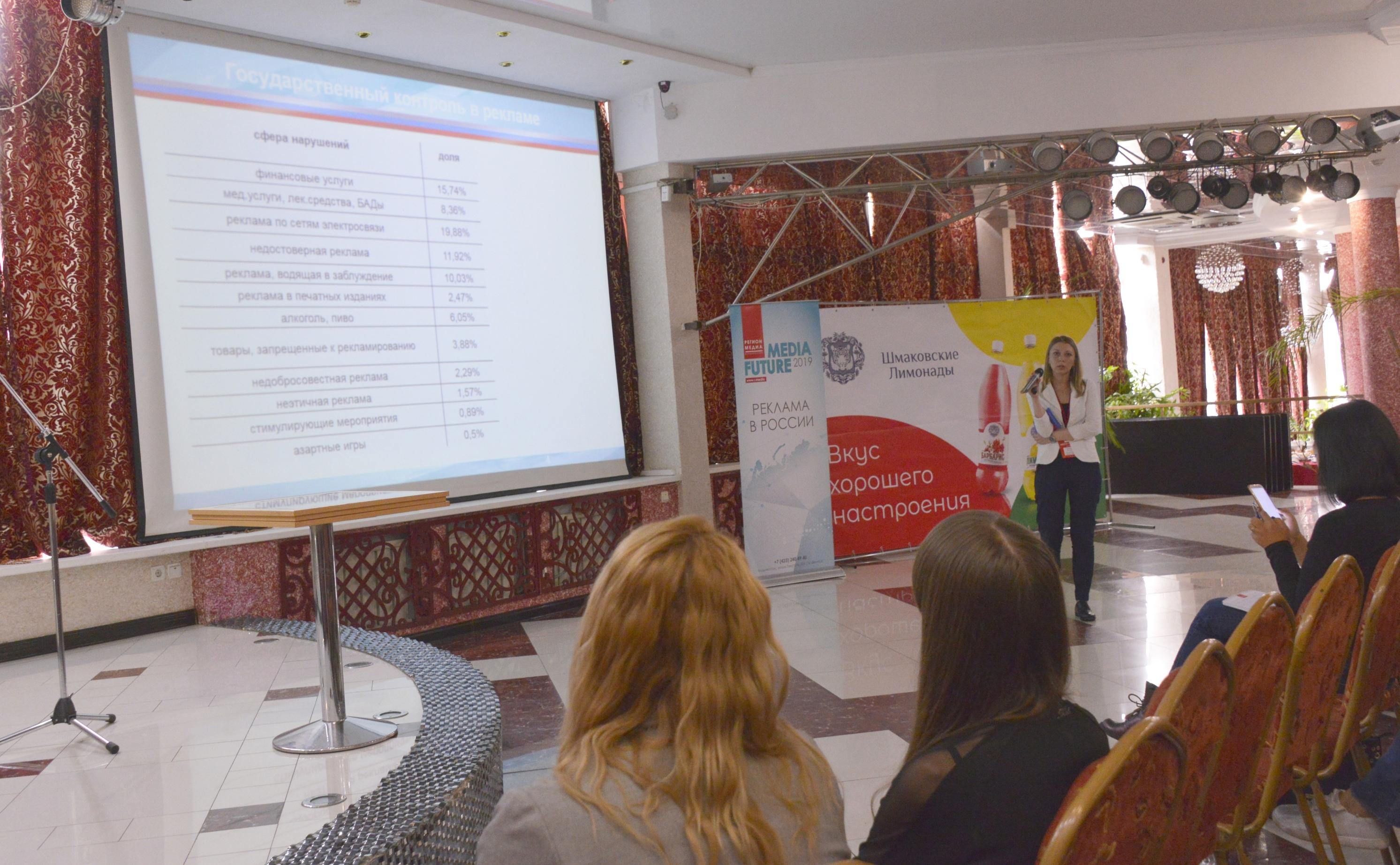Шмаковская на конференции Media Future